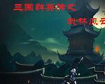 三国群英传7:武林风云 中文版