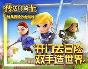 传送门骑士国服 中文版