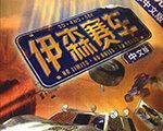 伊森赛车2 中文版