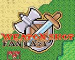 武器店物语 正式版