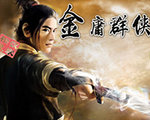 金庸群侠传X1.1.7 修改版