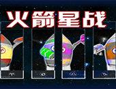 火箭星战 中文版