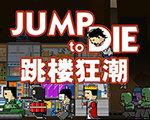 Jump To Die 中文版