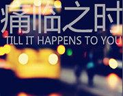 痛临之时 中文版