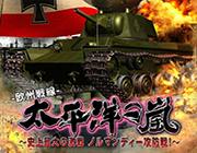 太平洋之岚:诺曼底攻防战 PC版
