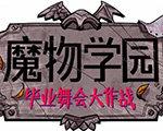 魔物学园:毕业舞会大作战 中文版
