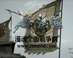 汉魂全面战争5.0 中文版