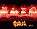 热血三国:曹魏传 A1版