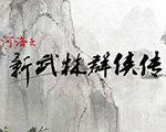 侠客风云传 Win10版-角色扮演