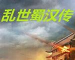 乱世蜀汉传2.1 修缮版