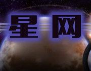星网 中文版