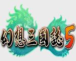 幻想三国志5 数字版-角色扮演