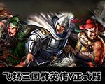 飞扬三国群英传5 正式版-策略战棋