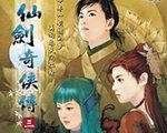 仙剑奇侠传3 重制版