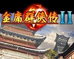 DM金庸群侠传2 中文版