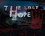 最后的希望 重制版
