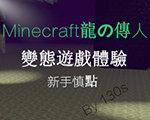 我的世界龙的传人整合包 中文版1.7.10