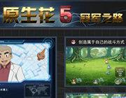 原生花5:冠军之路 中文版