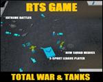 全面战争与坦克 测试版