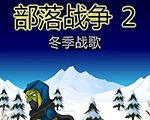 部落战争2:冬季战歌 中文版