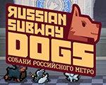 俄罗斯地铁狗 中文版