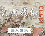 炎黄战纪 中文版
