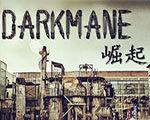 我的世界DarkMane崛起 中文版1.7.10