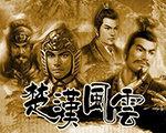 三国志11:楚汉风云 中文版