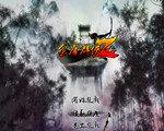金庸群侠传Z 试玩版-角色扮演