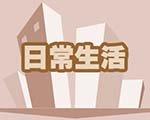 日常生活 中文版