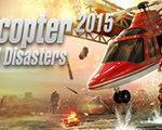 直升机模拟2015:自然灾害 英文版