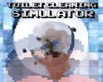 卫生间清洁模拟器 汉化版-模拟经营