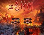 血色神州2.2 正式版-策略战棋