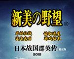 日本战国群英传:新美的野望 2012修正版