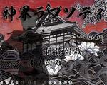 神界狂想曲:日本篇前传 中文版