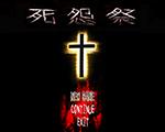 死怨祭 中文版