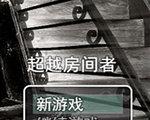 超越房间者 中文版