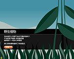 模拟植物2 中文版