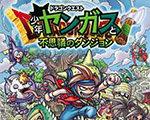 勇者斗恶龙:少年杨格斯与不思议的迷宫 PC版-角色扮演