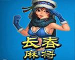 长春麻将 中文版