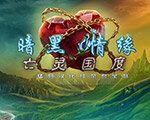 黑暗罗曼史4:死亡的王国 中文版
