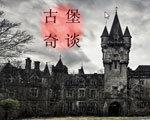 古堡奇谈 中文版