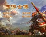 西游全传 中文版-策略战棋