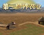 第三世界农业 中文版