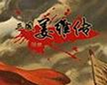 三国志姜维传6.1 中文版
