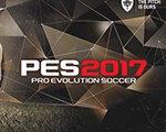 PES2017 试玩版