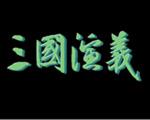 三国演义 中文版-策略战棋