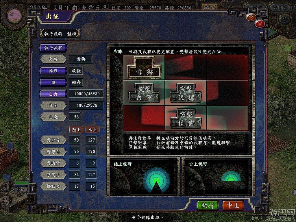 《三国志9》福蛋1.12正式版地图下载_快猴单机游戏