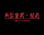 撕裂重罪:毁灭 中文版