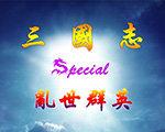 三国志S:乱世群英 V1.02中文版